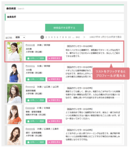 IBJシステム検索イメージ