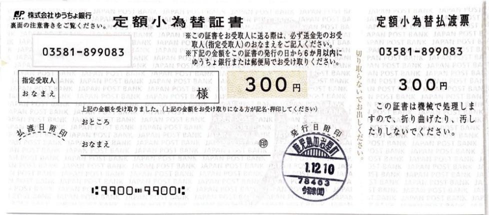 定額小為替証書