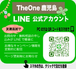 LINE公式アカウント・お友だち追加