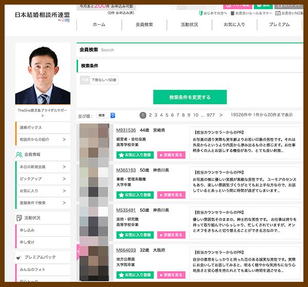 日本結婚相談所連盟の実際のお相手検索画面の写真