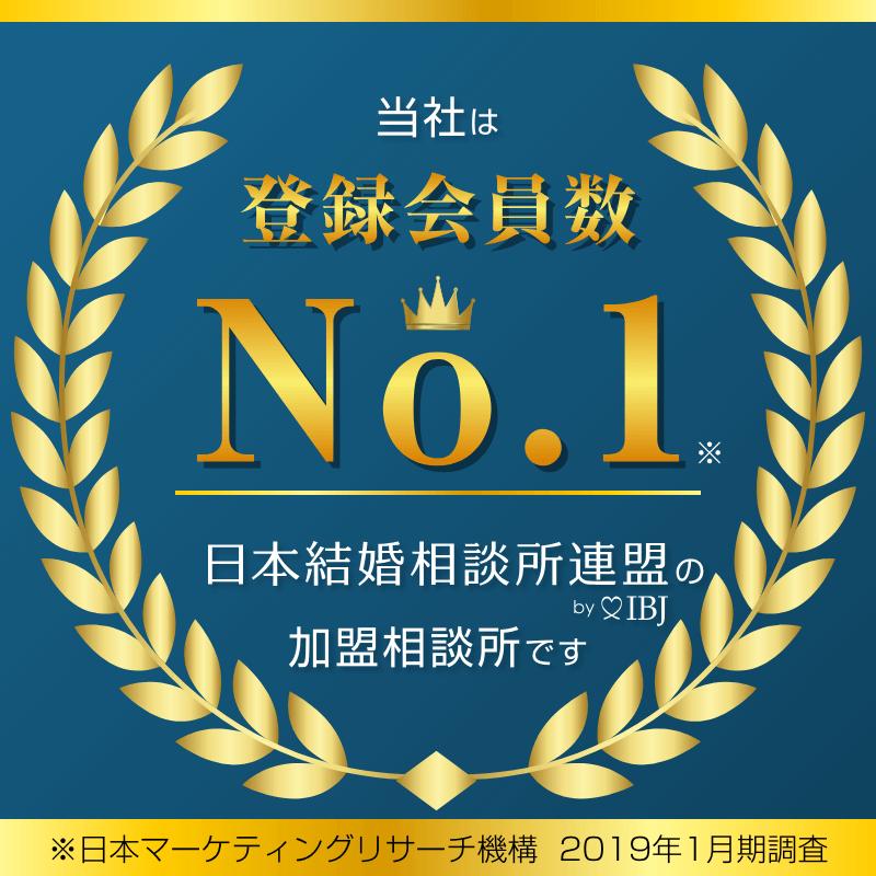 登録会員数No1