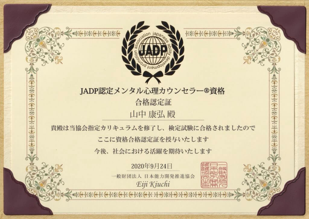 JADP認定メンタル心理カウンセラー資格合格認定証の写真